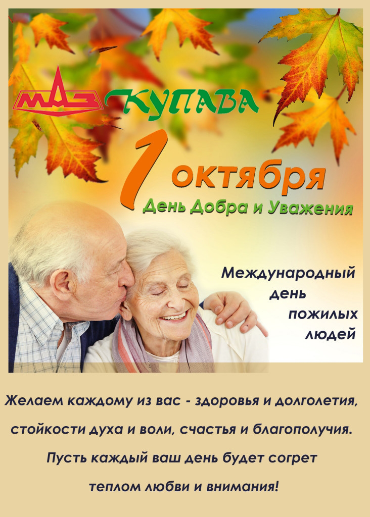 Поздравление с днем пожилых людей в стихах
